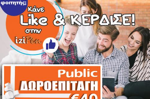 δωροεπιταγή public αξίας 40€ από την iziPen.