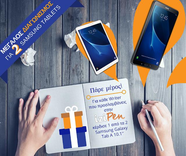 iziPen διαγωνισμός για 2 tablets Samsung – ΕΛΗΞΕ