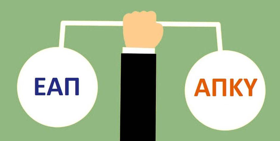 ΕΑΠ ή ΑΠΚΥ; Σύγκριση ανοικτών πανεπιστήμιων