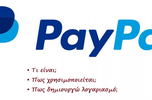 Τι είναι το PayPal - Πλήρης Οδηγός