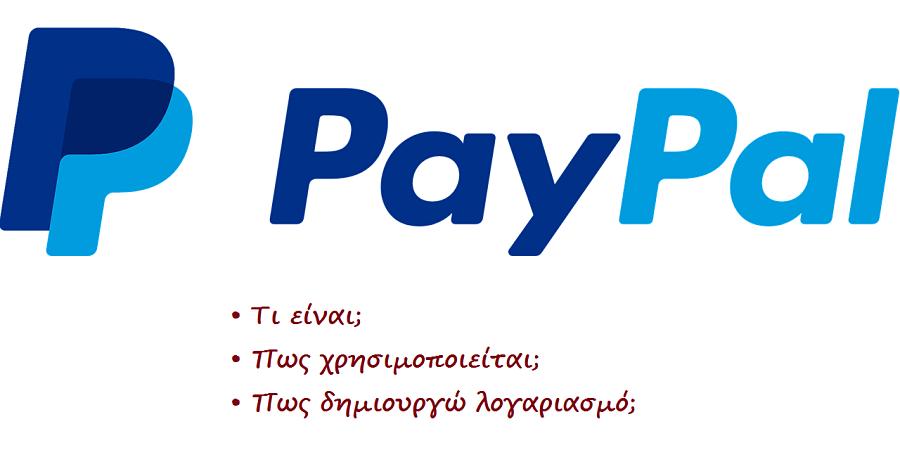 Δημιουργία λογαριασμού PayPal (οδηγός βήμα-βήμα)