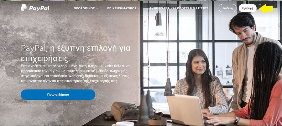 PayPal - Βήμα 1ο