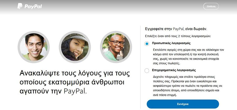 PayPal - Βήμα 2ο