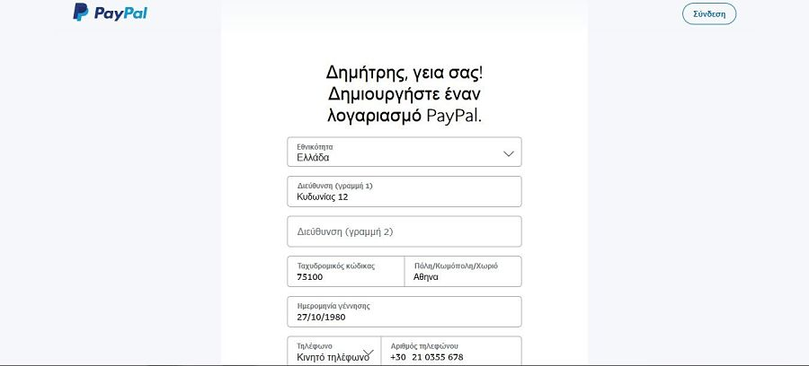 PayPal - Βήμα 4ο