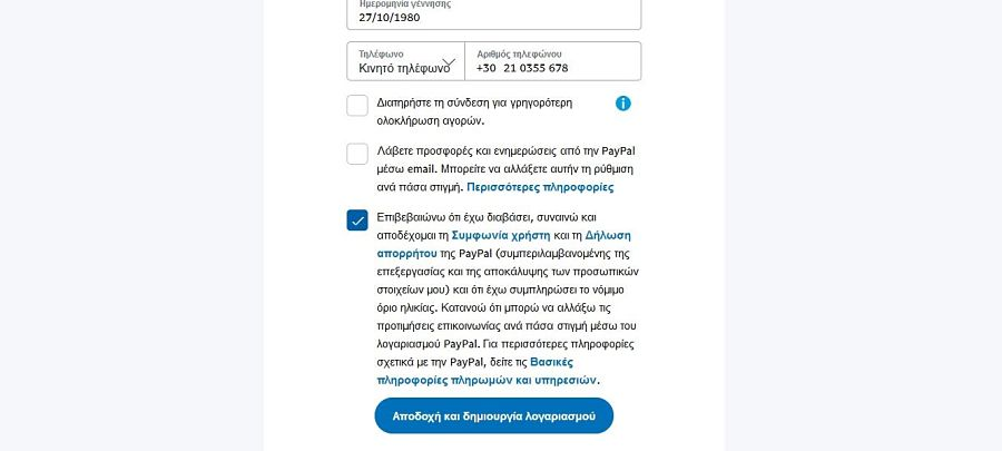 PayPal - Βήμα 5ο