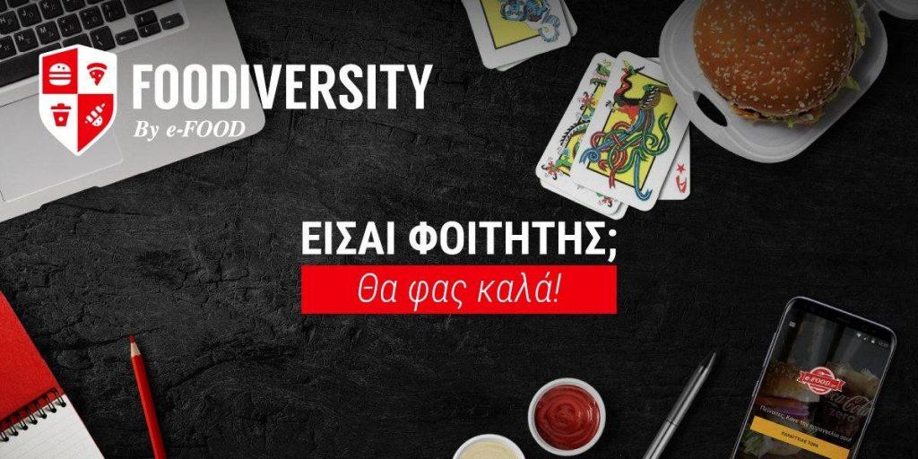 Εκπτώσεις για φοιτητές στο e-food