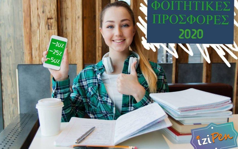 Φοιτητικές προσφορές 2020