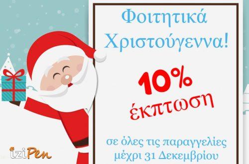 Προσφορά Χριστουγέννων από την iziPen