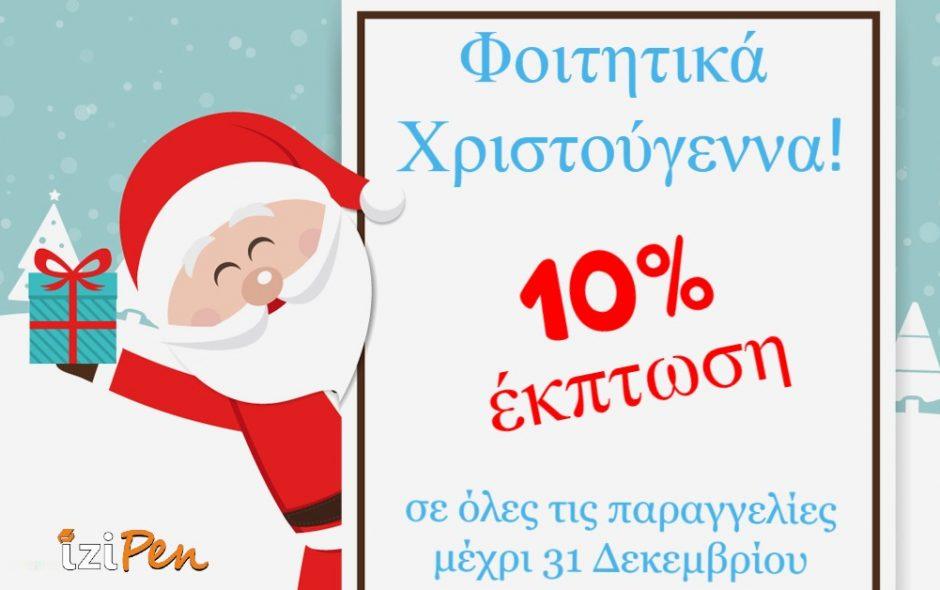 Προσφορά Χριστουγέννων με 10% έκπτωση σε όλες τις εργασίες – ΕΛΗΞΕ